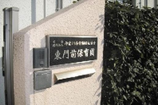 ことぶき保育園(神奈川県横浜市中区)