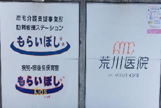 もらいぼしKids(愛知県名古屋市中村区)