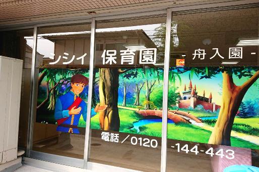 シシイ保育園小笹園(福岡県福岡市中央区)