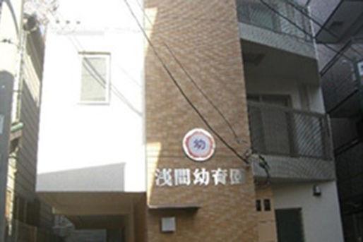 浅間幼育園(神奈川県横浜市西区)