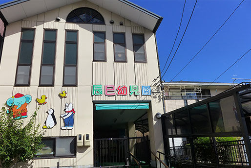 辰巳幼児園(愛知県名古屋市港区)