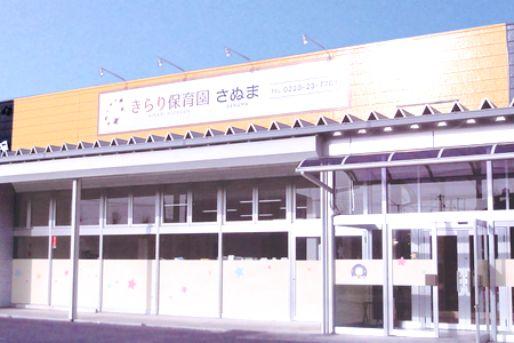 きらり保育園 さぬま(宮城県登米市)