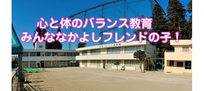 市毛フレンド保育園(茨城県ひたちなか市)