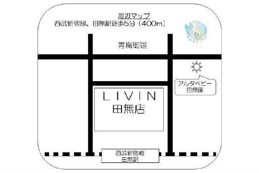 アルタベビー田無園(東京都西東京市)