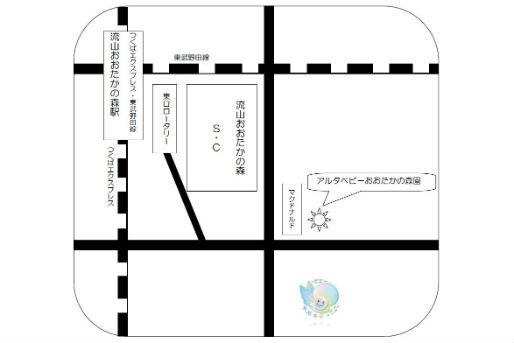 アルタベビーおおたかの森園(千葉県流山市)