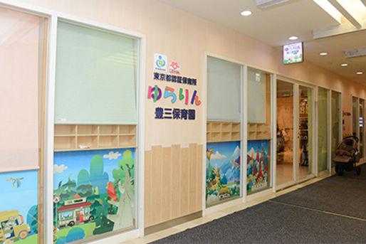 ゆらりん椎名町保育園(東京都豊島区)
