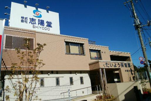 たいよう保育園 上青木西園(埼玉県川口市)