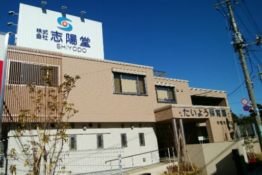 たいよう保育園 西川口駅西口園(埼玉県川口市)