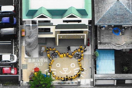 猫洞保育園(愛知県名古屋市千種区)