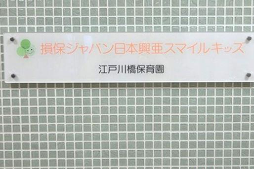 損保ジャパン日本興亜スマイルキッズ江戸川橋保育園(東京都文京区)