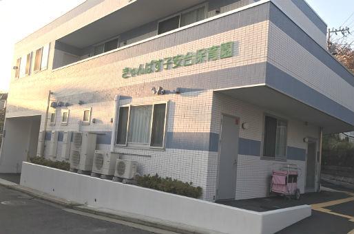 きゃんばす子安台保育園(神奈川県横浜市神奈川区)