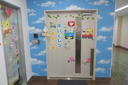 保育室アカツキ(埼玉県さいたま市北区)