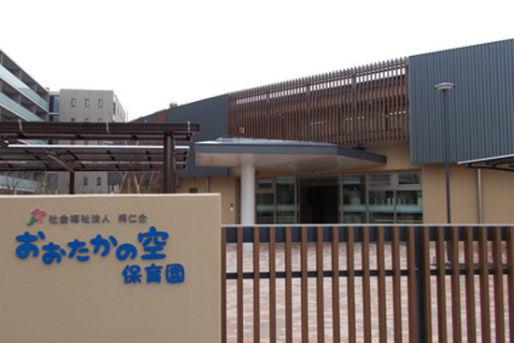 おおたかの空保育園(東京都調布市)