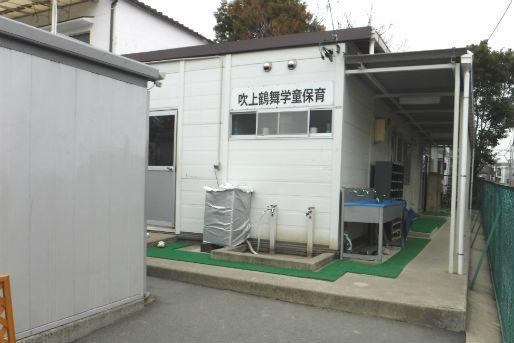 吹上鶴舞学童保育(愛知県名古屋市昭和区)