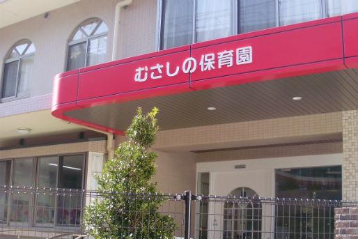 むさしの保育園(東京都杉並区)