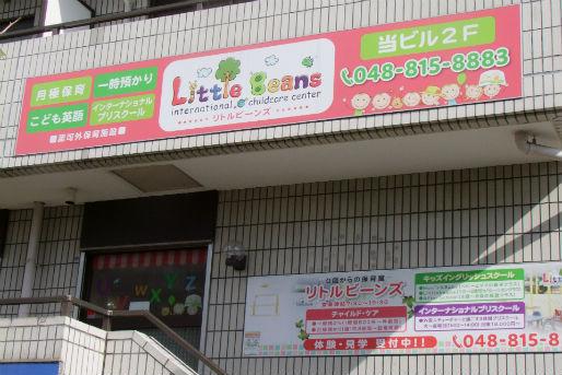 リトルビーンズ南浦和(埼玉県さいたま市南区)