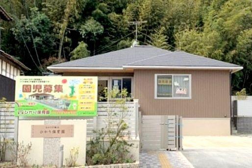 おかさぎ観光ひかり保育園(福岡県福岡市早良区)