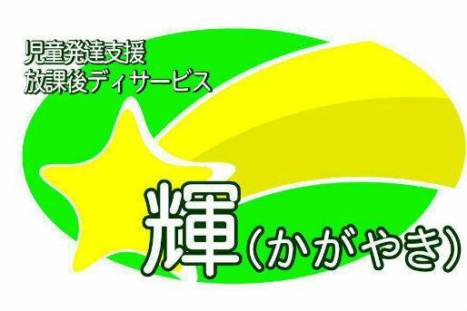 児童発達支援・放課後等デイサービス 輝(厚別西)(北海道札幌市厚別区)