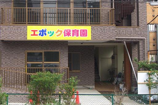 エポック保育園(神奈川県相模原市中央区)