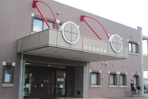 城の星保育園(千葉県流山市)