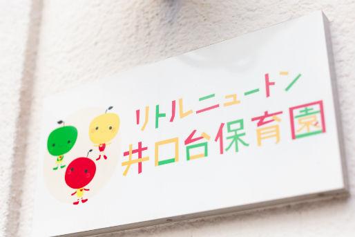 リトルニュートン井口台保育園(広島県広島市西区)