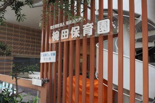 椀田保育園(兵庫県尼崎市)
