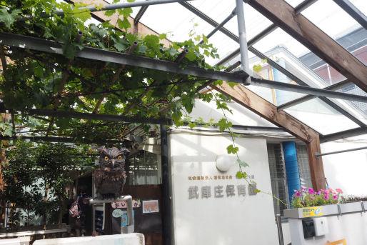 認定こども園 武庫庄保育園(兵庫県尼崎市)