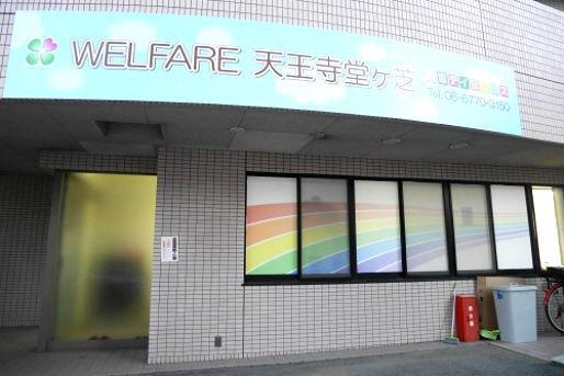 Welfare天王寺堂ヶ芝(大阪府大阪市天王寺区)