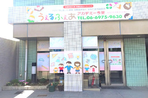 うぇるふぇあアカデミー今里(大阪府大阪市東成区)