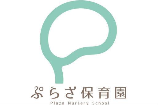 ぷらざ保育園名取駅前(宮城県名取市)
