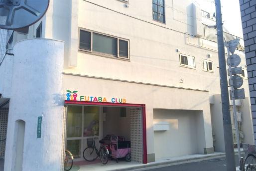 ふたばクラブ鷺宮保育園(東京都中野区)
