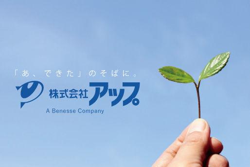 アップの保育園 こども館(兵庫県西宮市)