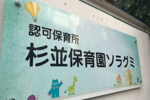 杉並保育園ソラグミ(東京都杉並区)