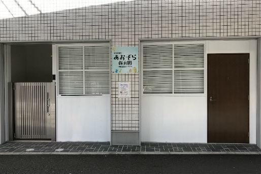 あおぞら保育園(東京都杉並区)
