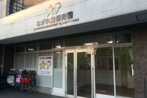 ながれ星保育園与野本町(埼玉県さいたま市中央区)