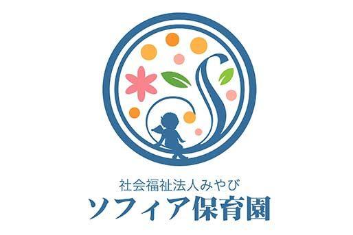 ソフィア吉野保育園(大阪府大阪市福島区)