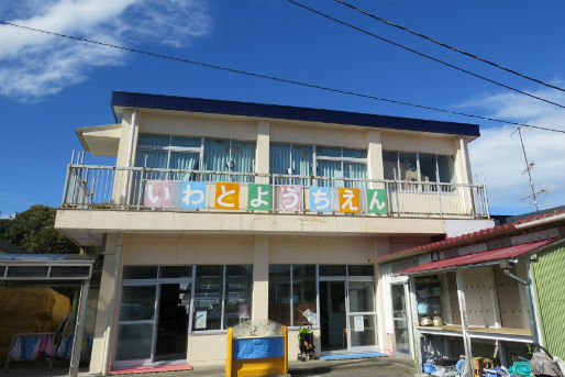 岩戸幼稚園(神奈川県横須賀市)