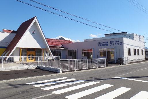 上山幼稚園・アイキッズ(山形県上山市)