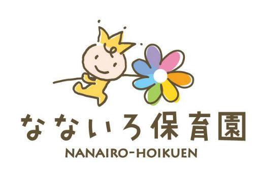 なないろ保育園(東京都江東区)