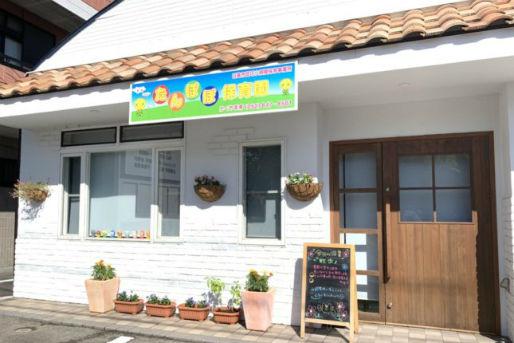 たんぽぽ保育園かぐやま南(愛知県日進市)