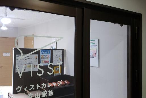 ヴィストカレッジ富山駅前(富山県富山市)