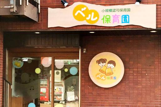 ベル保育園(埼玉県さいたま市桜区)