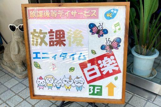 放課後エニィタイム白楽(神奈川県横浜市神奈川区)