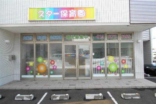 札幌市東区 天気