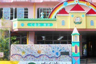 くるみ北幼稚園(長崎県長崎市)
