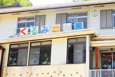 くるみ幼稚園(長崎県長崎市)