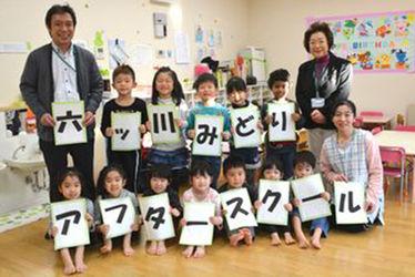 六ツ川みどり保育園(神奈川県横浜市南区)