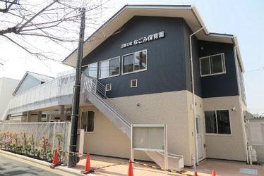 三宿の杜なごみ保育園(東京都世田谷区)