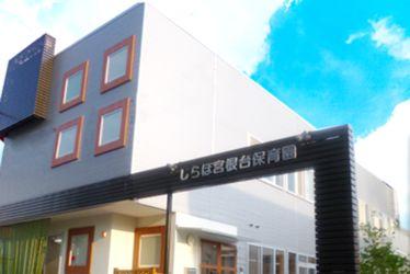 しらほ宮根台保育園(愛知県名古屋市千種区)
