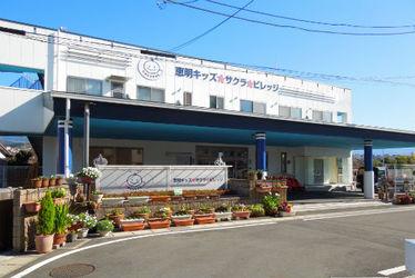 恵明キッズサクラビレッジ(静岡県三島市)